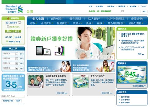 スタンダード・チャータード銀行台湾 | 台湾の金融機関///台湾の情報 ...
